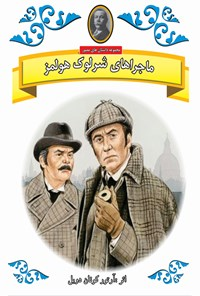 ماجراهای شرلوک هولمز