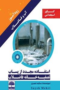 زودآموز آب و فاضلاب؛ استفادهی مجدد از پساب تصفیهخانهی فاضلاب