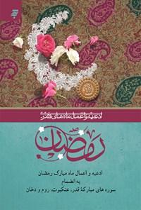 ادعیه و اعمال ماه مبارک رمضان