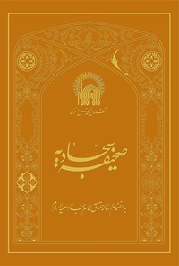 صحیفهی سجادیه به انضمام رساله حقوق امام سجاد علیهالسلام