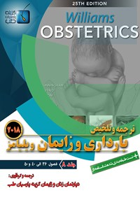 ترجمه و تلخیص بارداری و زایمان ویلیامز ۲۰۱۸؛ جلد ۸
