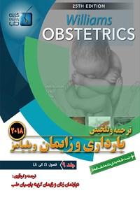 ترجمه و تلخیص بارداری و زایمان ویلیامز ۲۰۱۸؛ جلد ۹