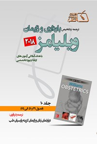 ترجمه و تلخیص بارداری و زایمان ویلیامز ۲۰۱۸؛ جلد ۱۰