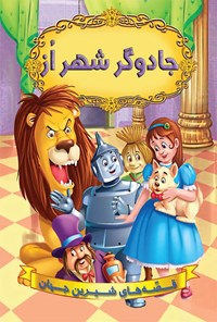 قصههای شیرین جهان؛ جادوگر شهر اُز