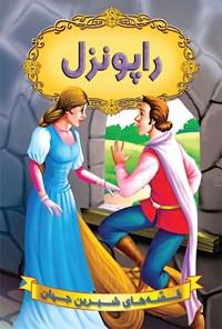 قصههای شیرین جهان؛ راپونزل