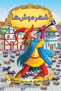 قصههای شیرین جهان؛ شهر موشها