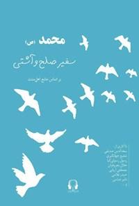 محمد (ص) سفیر صلح و آشتی