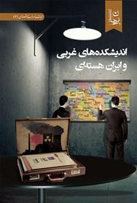 اندیشکدههای غربی و ایران هستهای