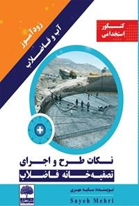 زودآموز آب و فاضلاب؛ نکات طرح و اجرای تصفیهخانهی فاضلاب