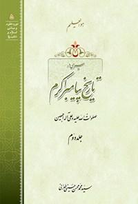 سیری در تاریخ پیامبر اکرم (ص)؛ جلد دوم