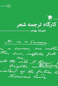 کارگاه ترجمهی شعر