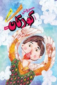 ماهنامه سروش کودکان ـ شماره ۳۳۸  ـ اردیبهشت ۹۹