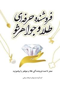 فروشنده حرفهای طلا و جواهر شو