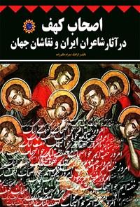 اصحاب کهف در آثار شاعران ایران و نقاشان جهان