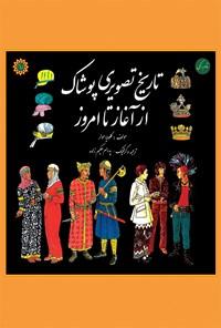 تاریخ تصویری پوشاک از آغاز تا امروز