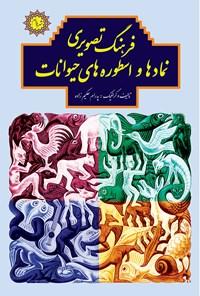 فرهنگ تصویری نمادها و اسطوره های حیوانات