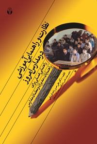 نظارت و راهنمایی آموزشی در مدارس امروز
