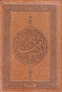 سالنامه العبد، سال ۱۳۹۲