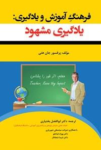 فرهنگ آموزش و یادگیری