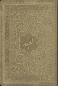 سالنامهی العبد، سال ۱۳۹۷