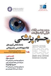 مجموعه سوالات تالیفی طبقهبندیشده چشم پزشکی؛ جلد ۱