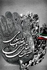 هیئتهای مذهبی و انقلاب اسلامی
