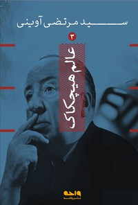 عالم هیچکاک