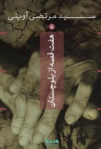 هفت قصه از بلوچستان