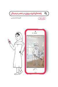 راهنمای فرزندپروری در عصر دیجیتال