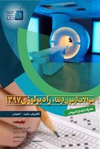 سوالات آزمون ارتقاء رادیولوژی ۱۳۹۷، قطبهای مشهد ــ اصفهان