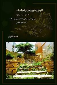 اکولوژی شهری در درهی مرادبیگ؛ همدان، غرب ایران