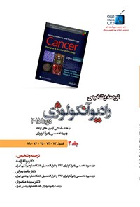 ترجمه و تلخیص رادیوآنکولوژی دویتا ۲۰۱۵؛ جلد ۳