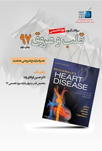 سوالات آزمون بورد تخصصی قلب و عروق ۹۷