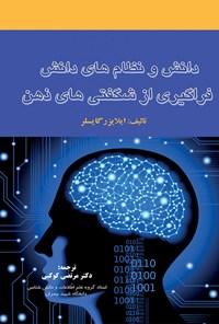 دانش و نظامهای دانش