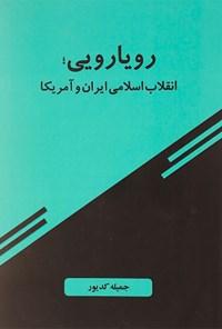 رویارویی؛ انقلاب اسلامی ایران و آمریکا