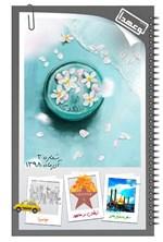 ماهنامه نوعهدان ـ شماره ۳ ـ آذر ۹۸