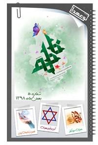 ماهنامه نوعهدان ـــ شماره ۵ ـ بهمن ۹۸