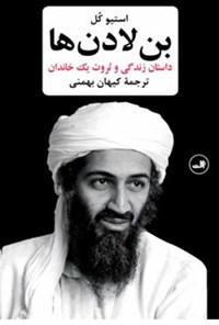 بن لادنها