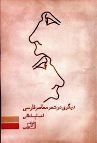 «دیگری» در شعر معاصر فارسی