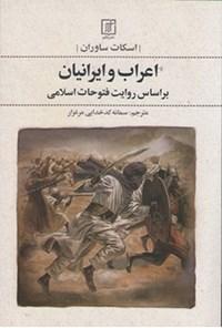 اعراب و ایرانیان بر اساس روایت فتوحات اسلامی