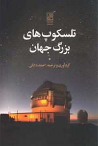 تلسکوپهای بزرگ جهان