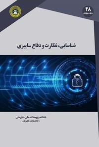 شناسایی، نظارت و دفاع سایبری