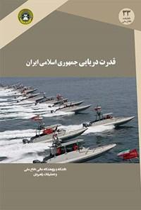 قدرت دریایی جمهوری اسلامی ایران