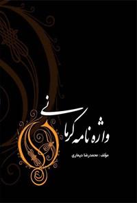واژهنامهی کرمانی