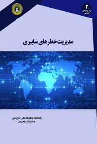 مدیریت خطرهای سایبری