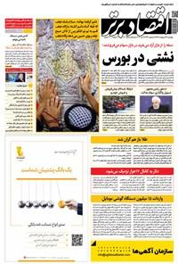 روزنامه اقتصاد برتر ـ شماره ٧١٠ ـ ٢۴ اردیبهشت ٩٩