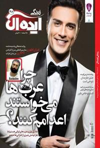 مجله زندگی ایدهآل ـ شماره ۱۹۸ ـ نیمه اول بهمن ۹۴