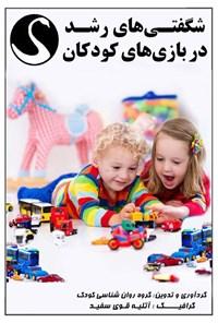 شگفتیهای رشد در بازیهای کودکان
