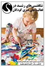 شگفتیهای رشد در فعالیتهای هنری کودکان