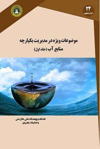 موضوعات ویژه در مدیریت یکپارچهی منابع آب؛ جلد اول